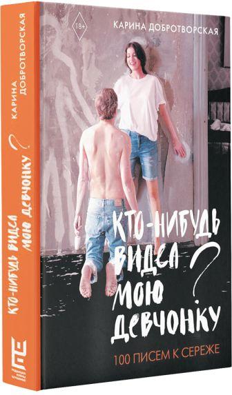 Карина Добротворская - Кто-нибудь видел мою девчонку? 100 писем к Сереже обложка книги