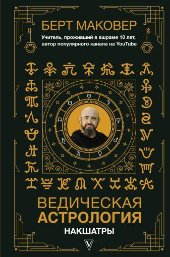 Маковер Берт - Ведическая астрология. Накшатры обложка книги
