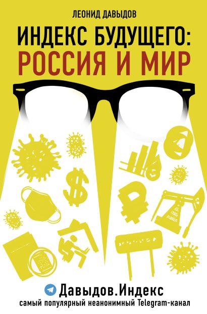 Индекс будущего: Россия и мир - фото 1