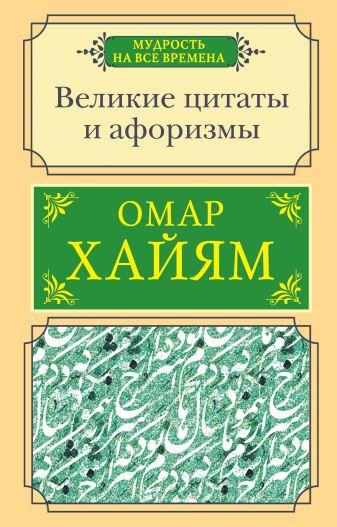 Хайям О. - Великие цитаты и афоризмы обложка книги