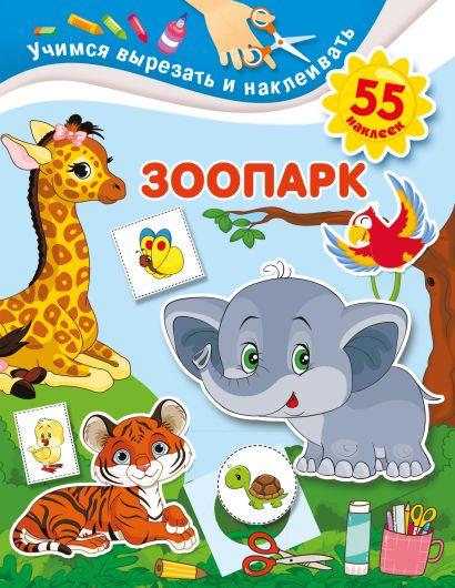 Зоопарк - фото 1