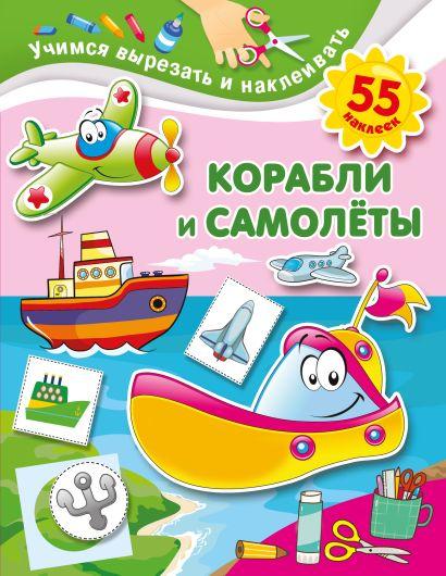 Корабли и самолеты - фото 1