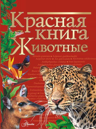 Красная книга. Животные - фото 1