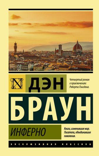 Дэн Браун - Инферно обложка книги
