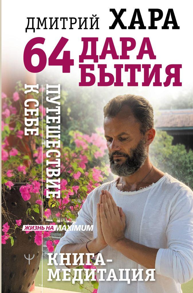 Дмитрий Хара - 64 дара бытия. Путешествие к себе. Книга-медитация обложка книги