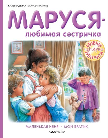 Маруся - любимая сестричка - фото 1