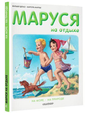 Делаэ Ж., Марлье М. - Маруся на отдыхе обложка книги