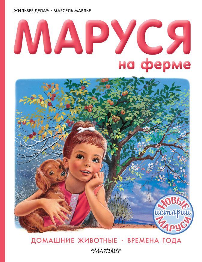 Марье Марсель, Делаэ Жильбер - Маруся на ферме обложка книги