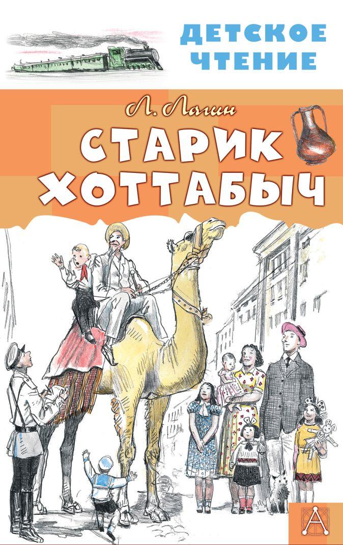 Лагин Л.И. - Старик Хоттабыч обложка книги