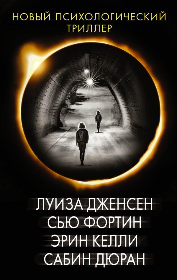 Новый психологический триллер-2
