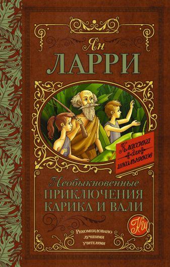 Я. Л. Ларри - Необыкновенные приключения Карика и Вали обложка книги