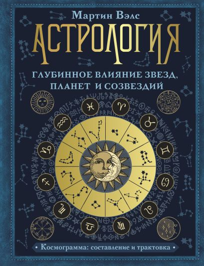 Астрология. Глубинное влияние звезд, планет и созвездий. Космограмма: составление и трактовка - фото 1