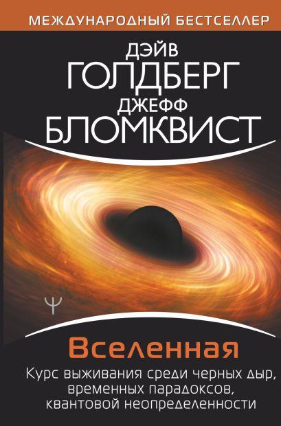 Вселенная. Курс выживания среди черных дыр, временных парадоксов, квантовой неопределенности - фото 1