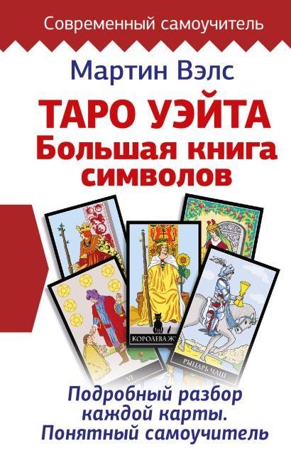 Таро Уэйта. Большая книга символов. Подробный разбор каждой карты. Понятный самоучитель - фото 1