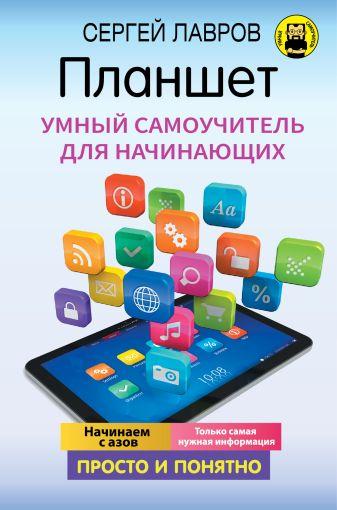 Сергей Лавров - Планшет. Умный самоучитель для начинающих. Просто и понятно обложка книги