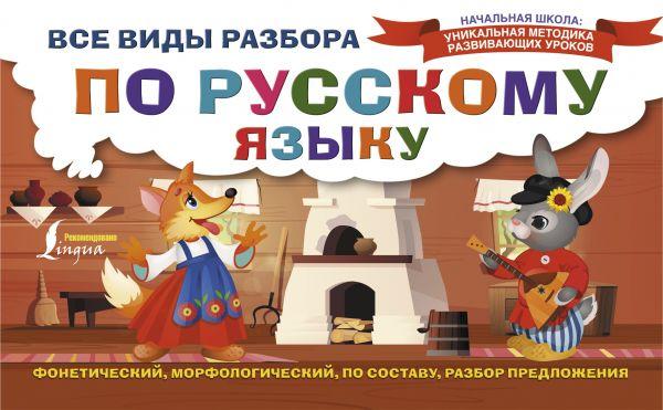 Все виды разбора по русскому языку: фонетический, морфологический, по составу, разбор предложения ( .  )