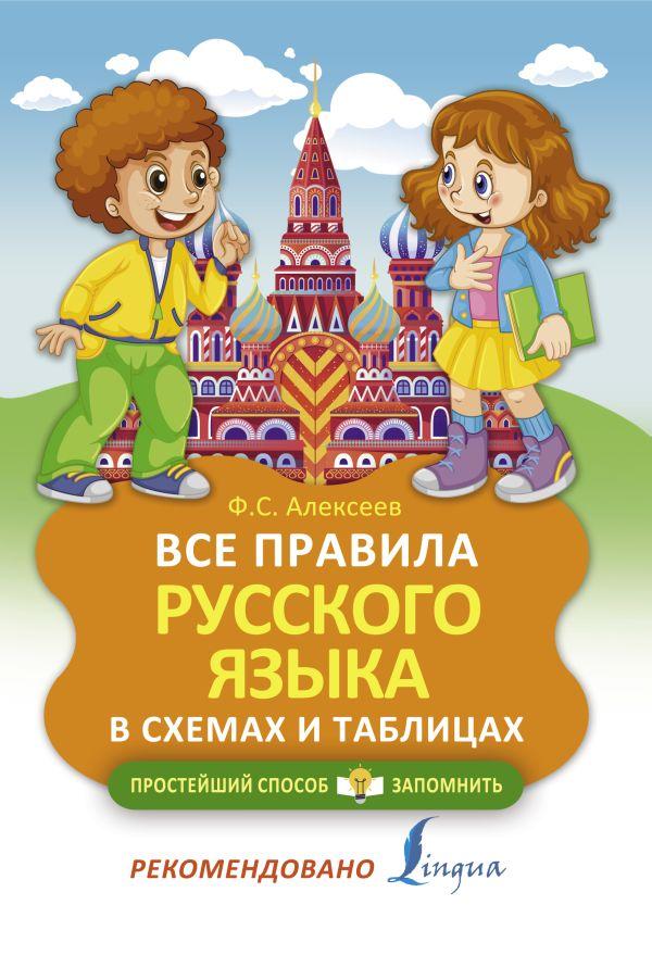Алексеев Филипп Сергеевич Все правила русского языка в схемах и таблицах