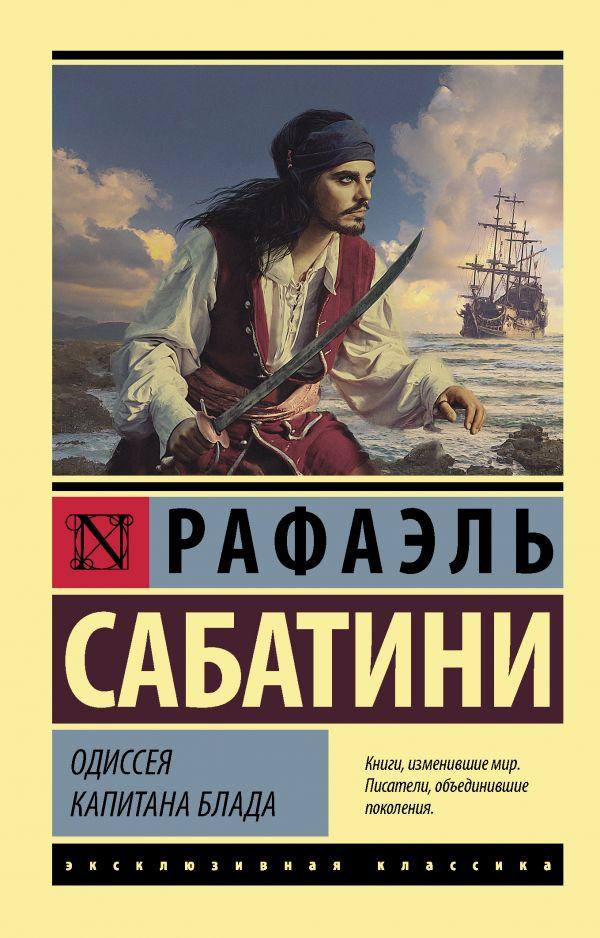 Сабатини Рафаэль Одиссея капитана Блада