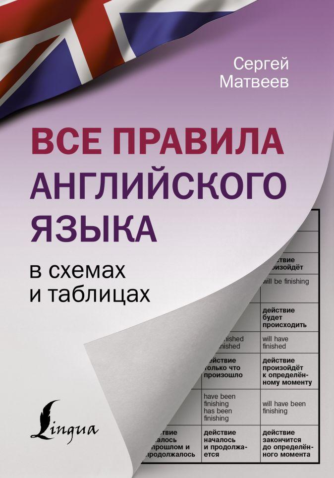 С. А. Матвеев - Все правила английского языка в схемах и таблицах обложка книги