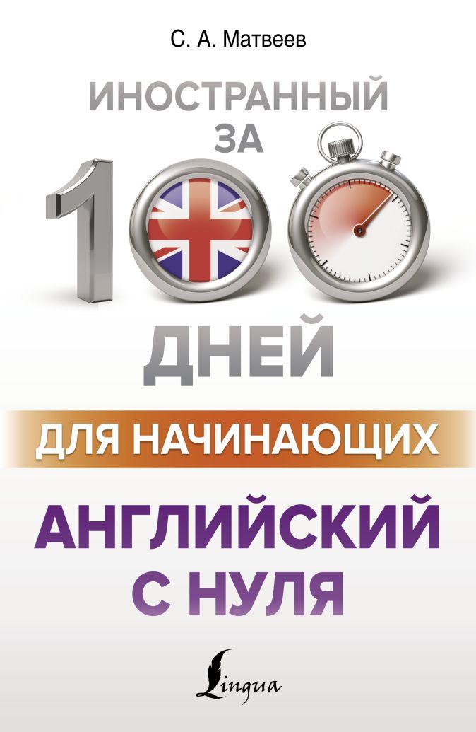 С. А. Матвеев - Английский с нуля обложка книги
