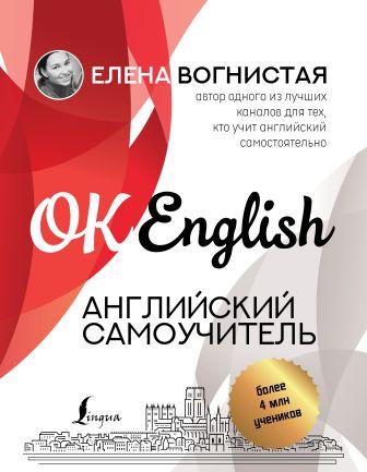 Е. В. Вогнистая - Английский самоучитель обложка книги