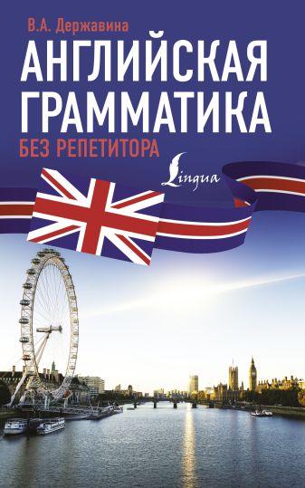 В. А. Державина - Английская грамматика без репетитора обложка книги