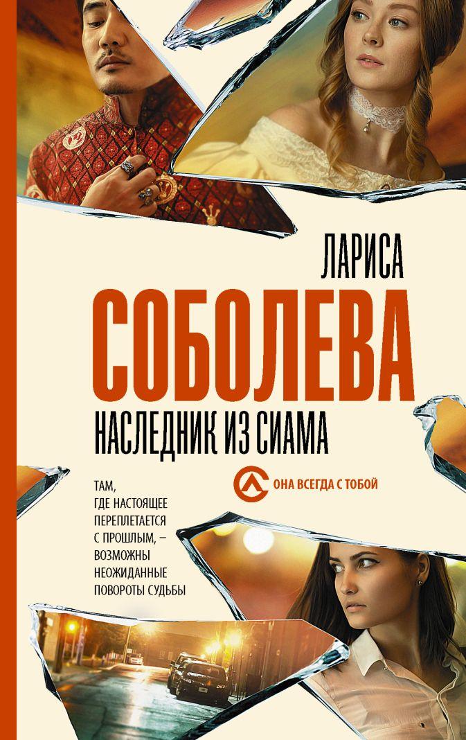 Лариса Соболева - Наследник из Сиама обложка книги