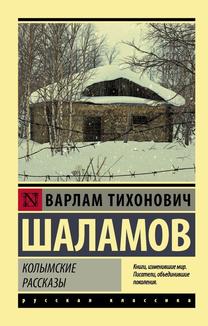 Шаламов Варлам Тихонович - Колымские рассказы обложка книги