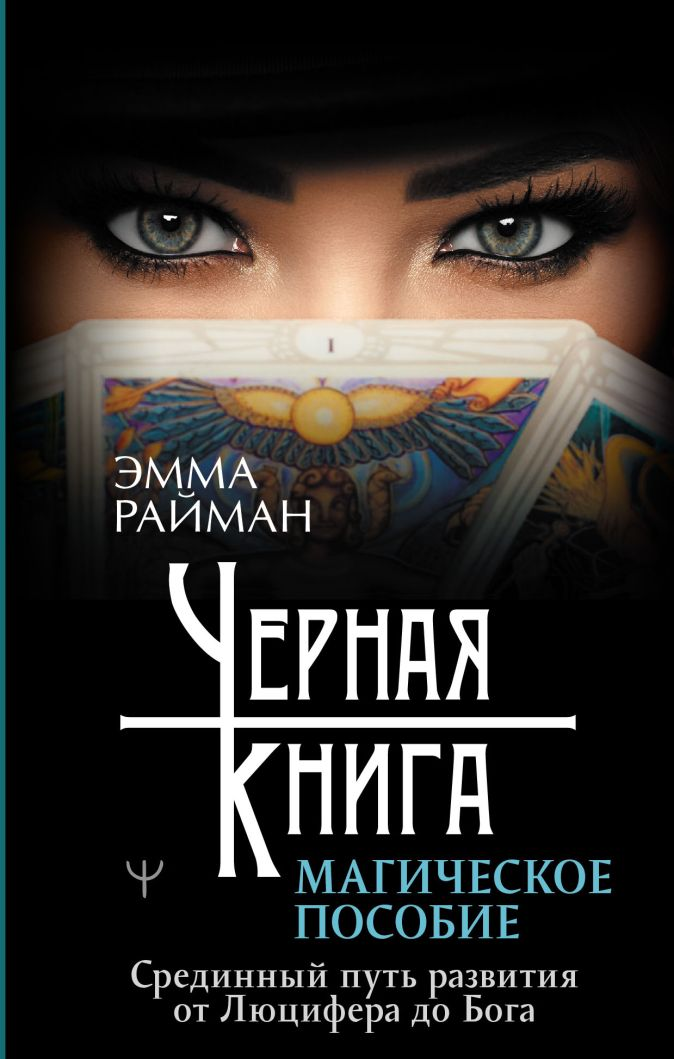 Эмма Райман - Черная книга. Магическое пособие. Срединный путь развития от Люцифера до Бога обложка книги