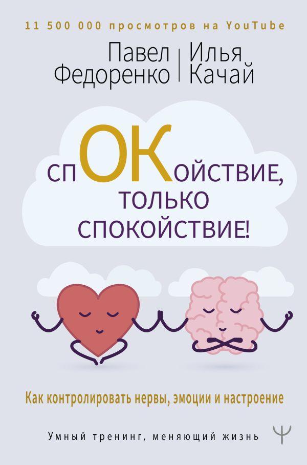 Спокойствие, только спокойствие! Как контролировать нервы, эмоции и настроение ( Федоренко Павел Алексеевич  )