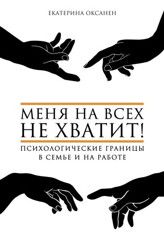 Екатерина Оксанен - Меня на всех не хватит! Психологические границы в семье и на работе обложка книги