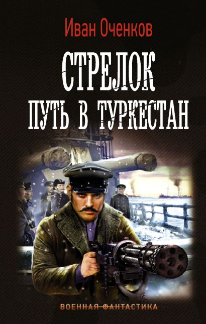 Стрелок. Путь в Туркестан - фото 1