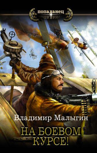 Владимир Малыгин - На боевом курсе! обложка книги