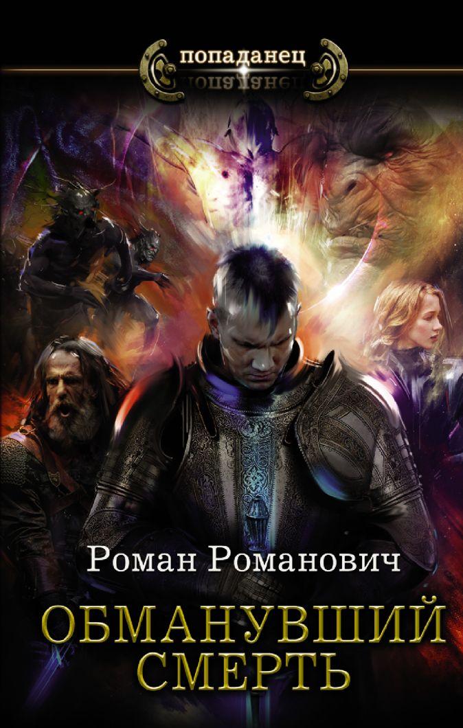 Роман Романович - Обманувший смерть обложка книги