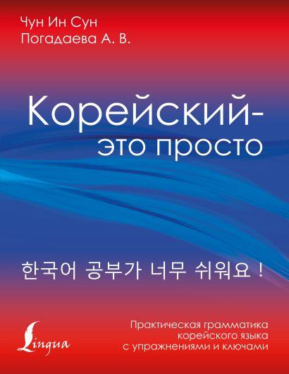 Корейский - это просто! Практическая грамматика корейского языка - фото 1