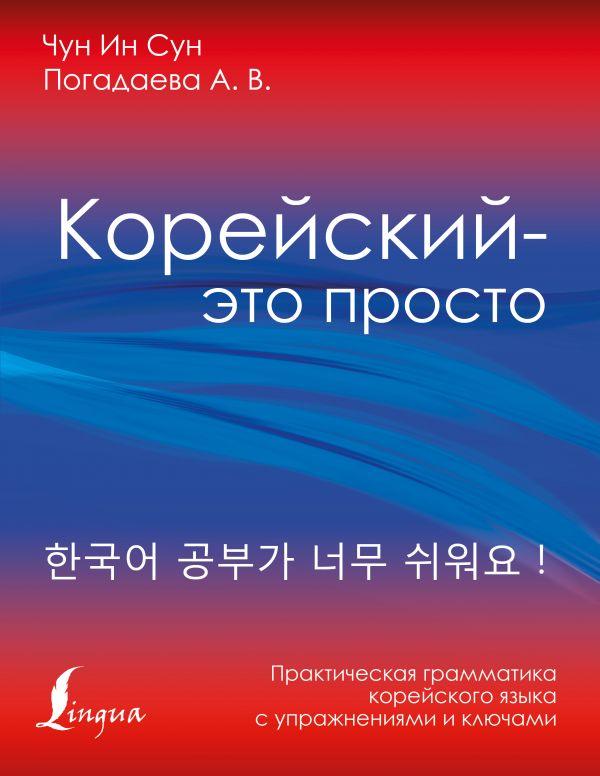 Погадаева Анастасия Викторовна, Чун Ин Сун Корейский - это просто! Практическая грамматика корейского языка