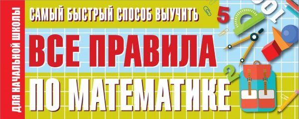 Самый быстрый способ выучить все правила по математике ( .  )