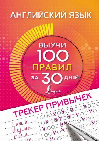 Английский язык. Трекер привычек: выучи 100 правил за 30 дней