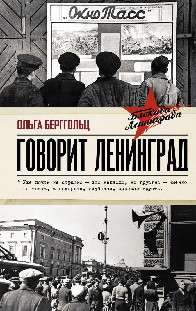 Ольга Берггольц - Говорит Ленинград обложка книги