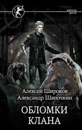 Алексей Широков, Александр Шапочкин - Обломки клана обложка книги