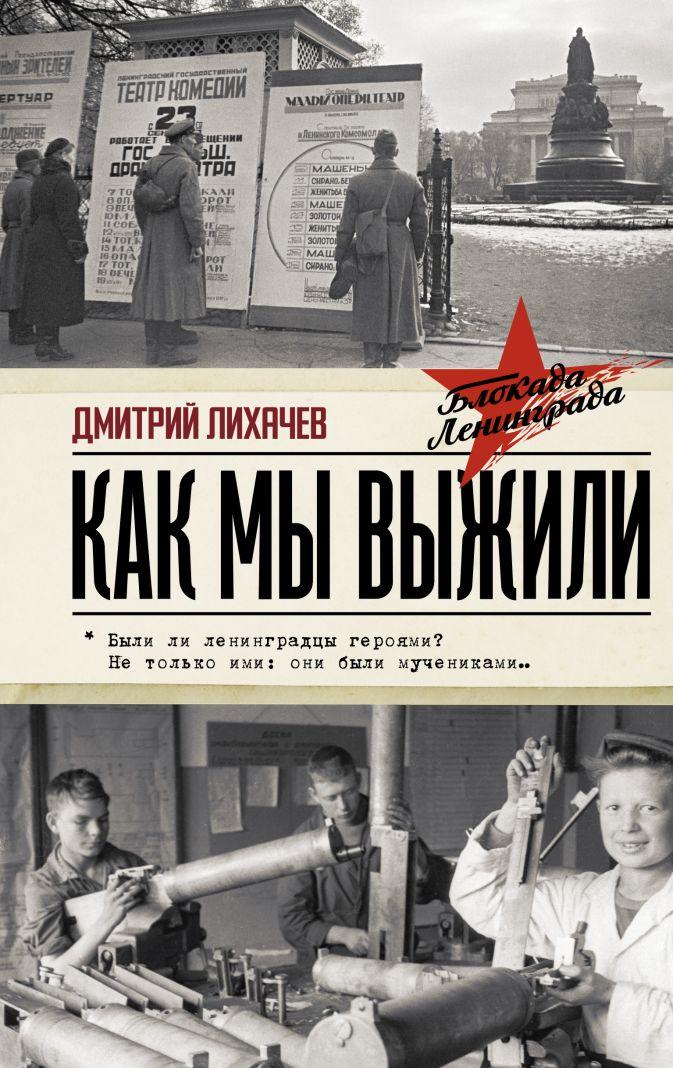 Лихачев Д.С. - Как мы выжили обложка книги