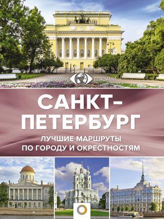 Нежинский Ю.В. - Санкт-Петербург обложка книги