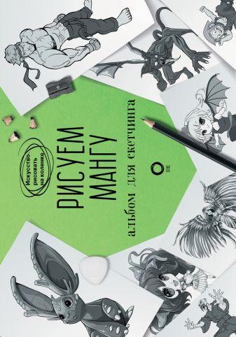 Пауэл М., Нил Д. - Рисуем мангу. Альбом для скетчинга обложка книги