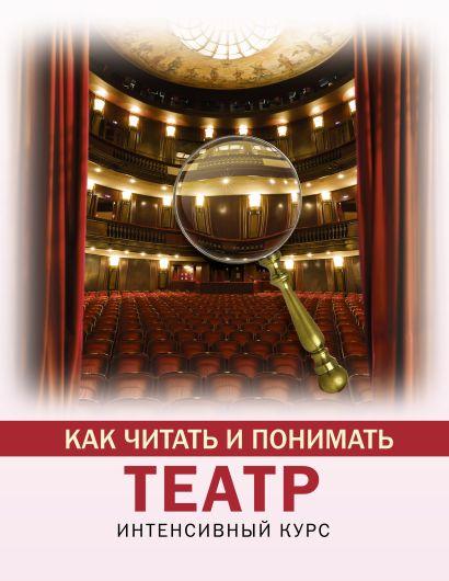 Как читать и понимать театр - фото 1