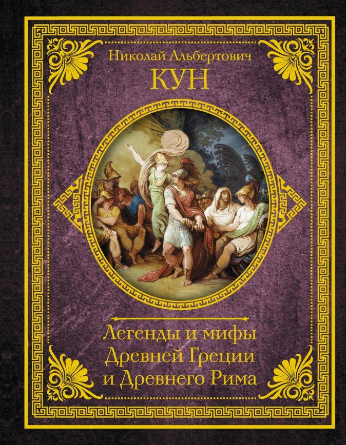 Кун Николай Альбертович - Легенды и мифы Древней Греции и Древнего Рима обложка книги