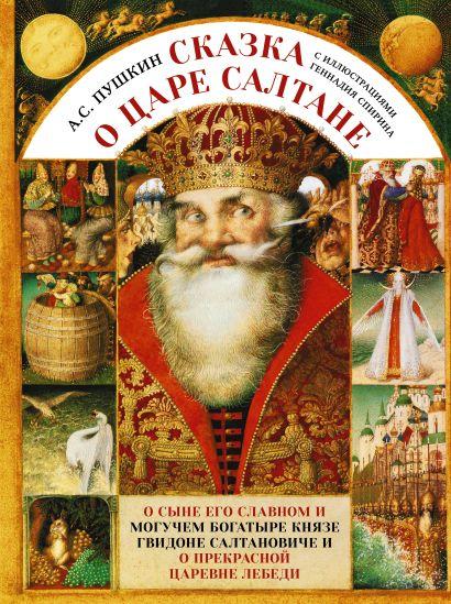 Сказка о царе Салтане с иллюстрациями Геннадия Спирина - фото 1