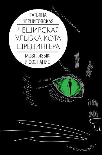 Татьяна Черниговская - Мозг, язык и сознание. Чеширская улыбка кота Шрёдингера обложка книги