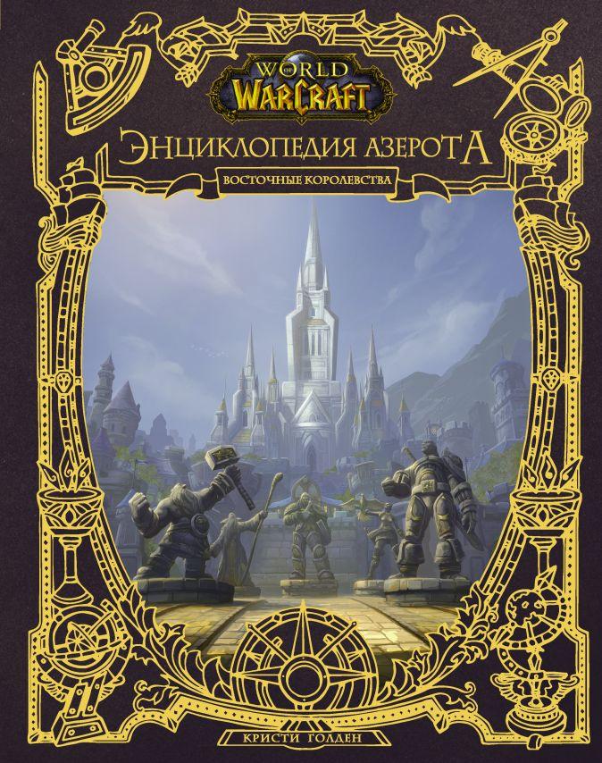 Кристи Голден - World of WarCraft. Энциклопедия Азерота: Восточные королевства обложка книги