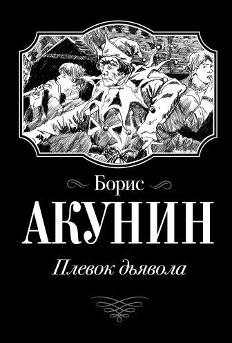 Борис Акунин - Плевок Дьявола обложка книги