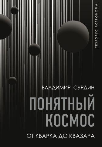 Сурдин В.Г. - Понятный космос: от кварка до квазара обложка книги